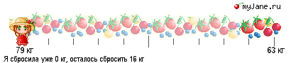 http://lines.myjane.ru/rules/389508/weight/79/line.png