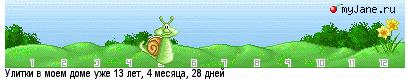 """""""Улиткино Счастье"""". 448783"""